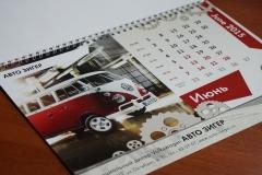 Календарь с печатной сеткой 2