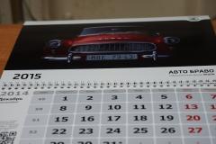 календари трехблочные