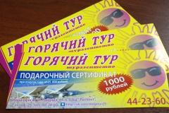 листовки, подарочный сертификат