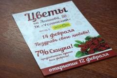 листовки рекламные цветы