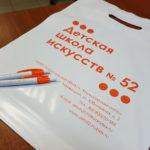 Пакеты и ручки с лого компании
