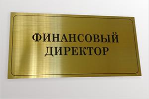 табличка под золото, серебро металлизированная